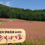 長野県箕輪町で健康と幸せをテーマにしたツアーが開催されているらしいぞ