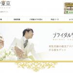 ブライダルサロン東京 代表 山田翼さんインタビュー!